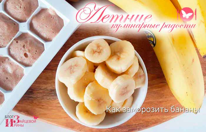 Как заморозить бананы фото 1