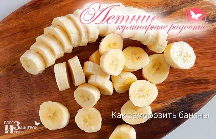 Как заморозить бананы фото 5