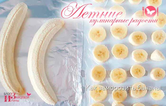 Как заморозить бананы фото 6