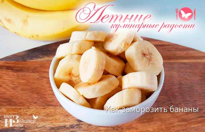 Как заморозить бананы фото 7