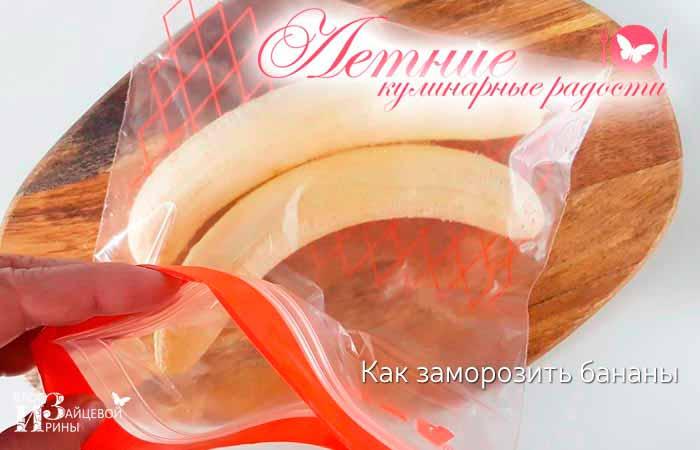 Как заморозить бананы фото 10
