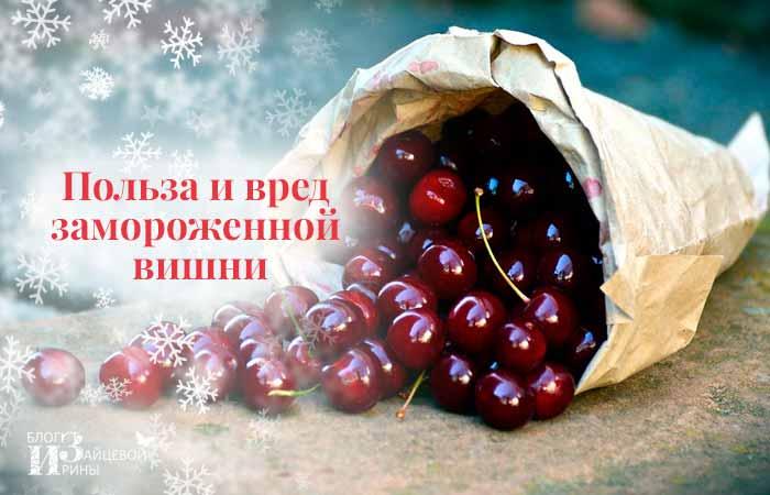 Польза и вред замороженной вишни