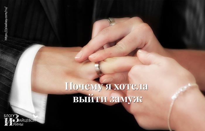 Почему я хотела выйти замуж