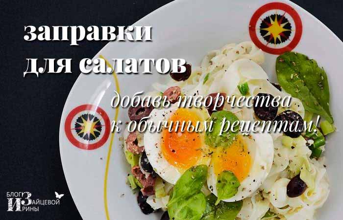 /zapravki-dlya-salatov-s-polzoj-dlya-zdorovya.html