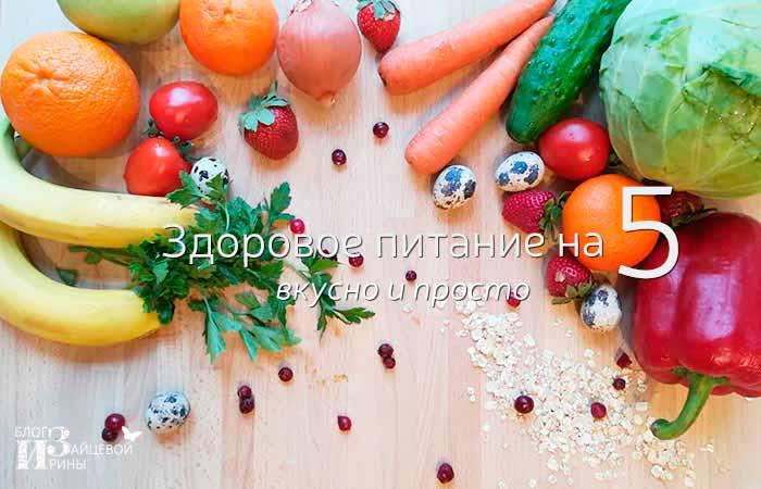 /den-zdorovogo-pitaniya-menu.html