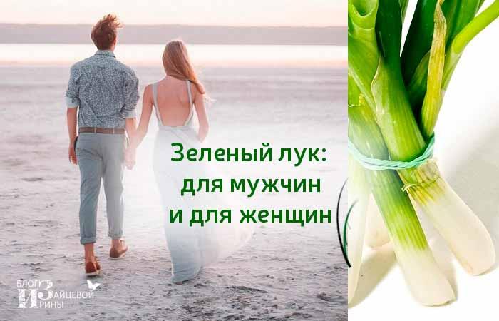 Польза зеленого лука для женщин
