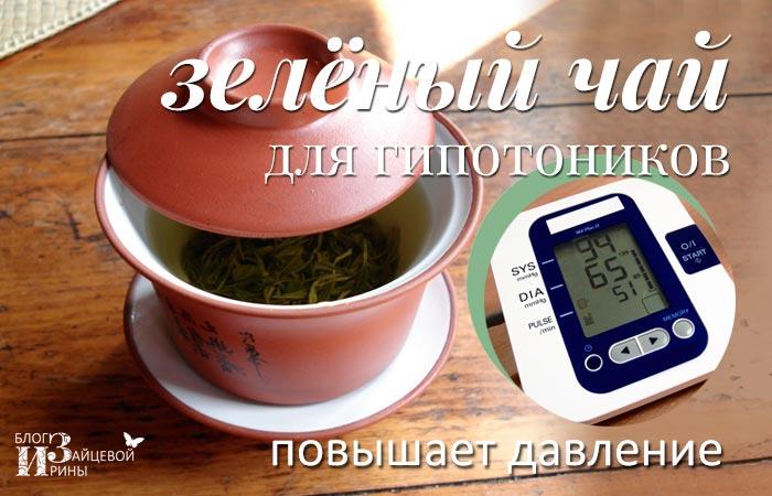 Зеленый чай повышает или понижает наше давление   Блог Ирины Зайцевой