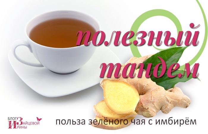 Имбирный чай для похудения с зеленым чаем