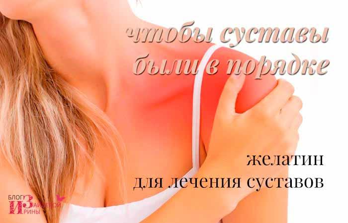 Изображение - Желатин от боли в суставах рецепт zhelatin-01