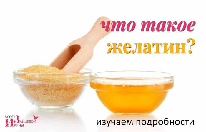Изображение - Можно ли есть желатин для укрепления суставов zhelatin-02