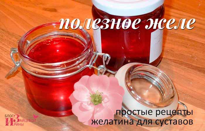 Изображение - Можно ли есть желатин для укрепления суставов zhelatin-03