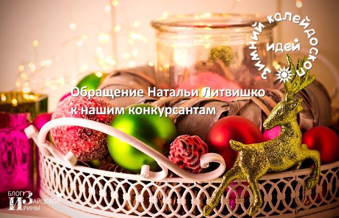 Обращение Натальи Литвишко к нашим конкурсантам