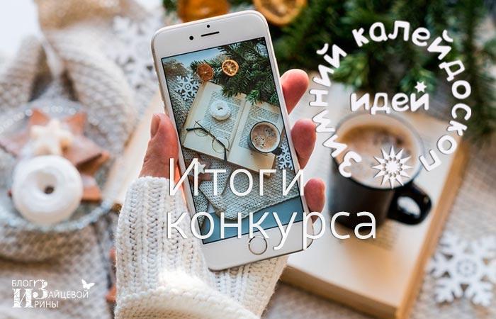 /itogi-zimnij-kalejdoskop.html