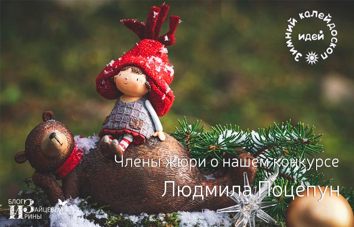 Людмила Поцепун о нашем конкурсе