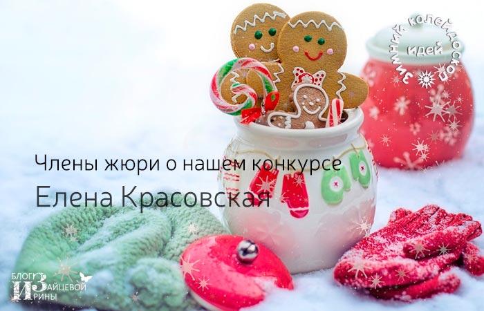 Елена Красовская о нашем конкурсе