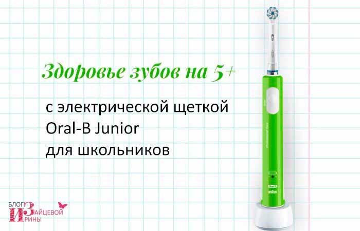 Oral-B Junior для школьников