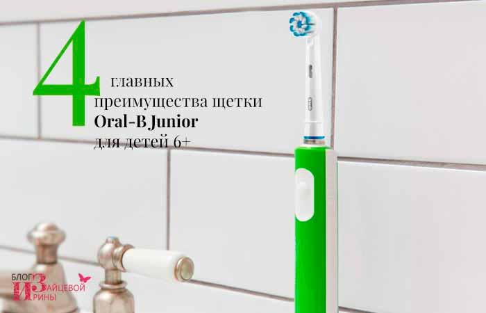 Oral-B Junior для школьников фото 1