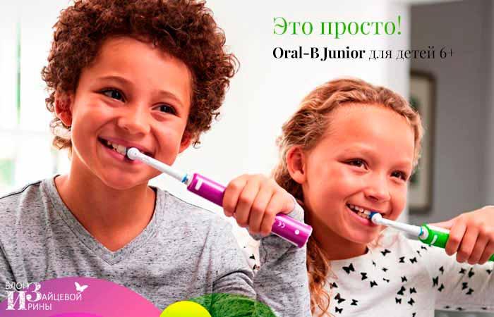Oral-B Junior для школьников фото 2