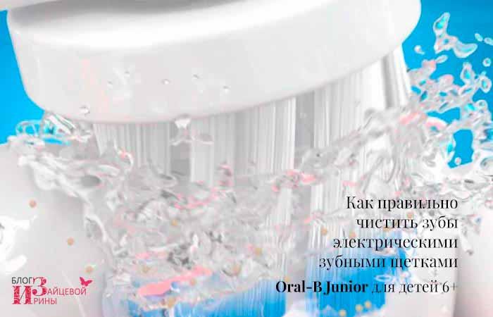 Oral-B Junior для школьников фото 3
