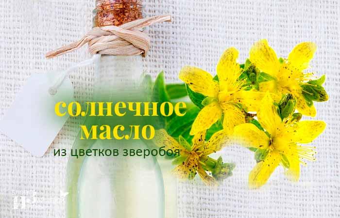 Масло зверобоя: свойства и применение, приготовление в домашних ...