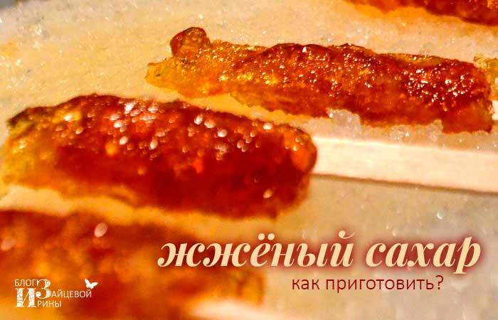 Как сделать жженый сахар от кашля рецепт фото 531